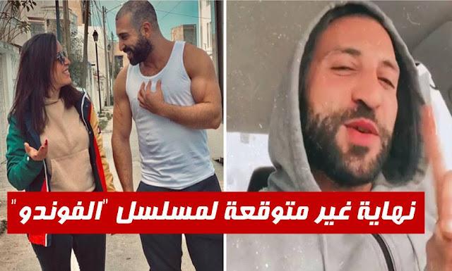 sawsen jemni nidhal saadi el foundou نضال السعدي مسلسل الفوندو