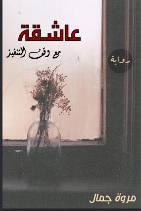 رواية عاشقة مع وقف التنفيذ - مروة جمال