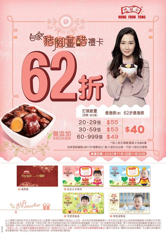 鴻福堂: 豬腳薑醋62折優惠 至11月30日