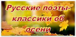 Русские поэты-классики об ОСЕНИ