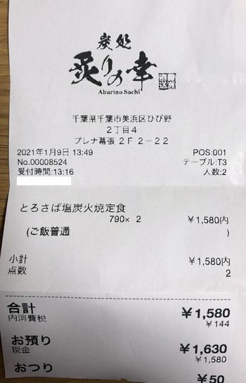 炙りの幸 海浜幕張店 2021/1/9 飲食のレシート