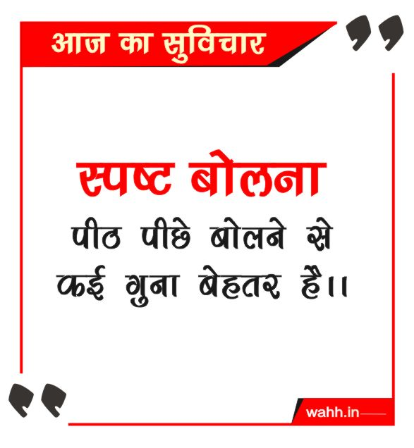 motivational-hindi-suvichar