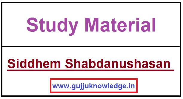 Siddhem Shabdanushasan by Hemchandra Acharya