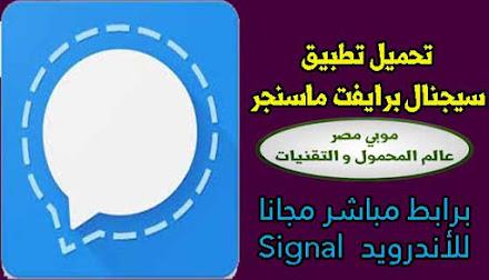 تنزيل تطبيق signal برنامج سيجنال