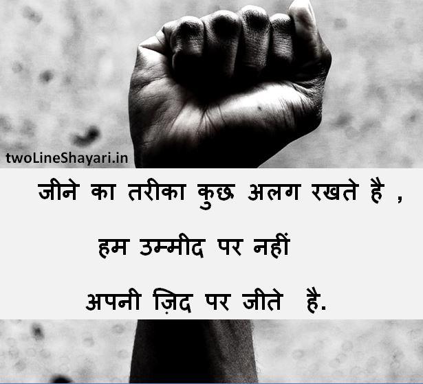 Hindi Shayari Photo, Hindi Shayari Status,Hindi Shayari on Positive Attitude