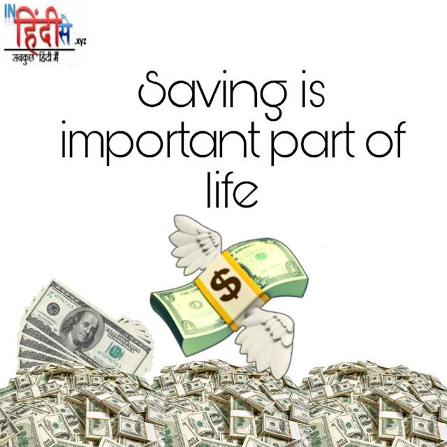 save_money_inhindise