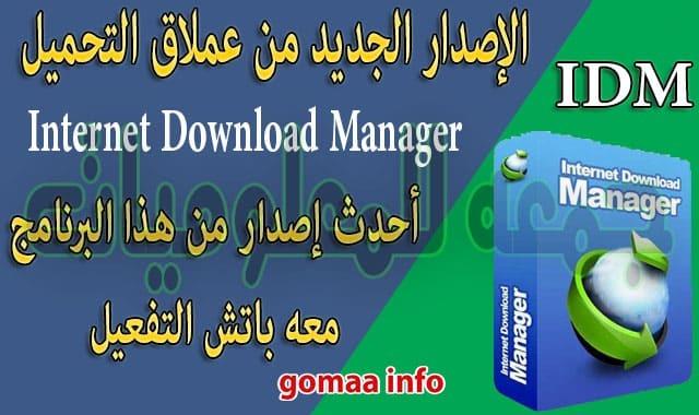 الإصدار الجديد من عملاق التحميل | Internet Download Manager v6.35 Build 8