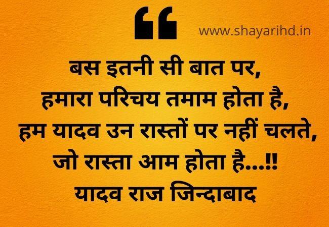 Yadav status in Hindi 2021 | Yadav Shayari in Hindi 2021 | Yadav Attitude Shayari