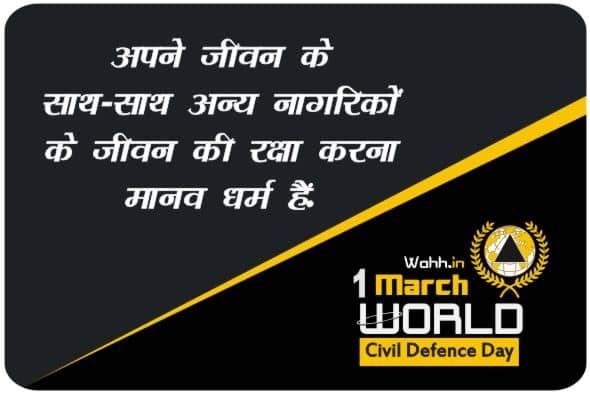 World Civil Defence Day Slogans In Hindi