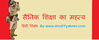 """Hindi Essay on """"Sainik Shiksha Ka Mahatva"""", """"सैनिक शिक्षा का महत्व हिंदी निबंध"""
