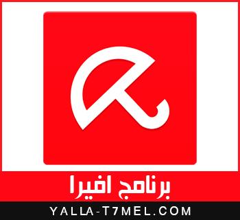 http://www.yalla-t7mel.com/2017/01/Download-Avira-Antivirus.html