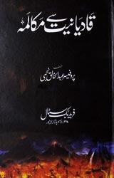 Qadianiat Se Mukalma Urdu PDF Book - Urdu Library Pk