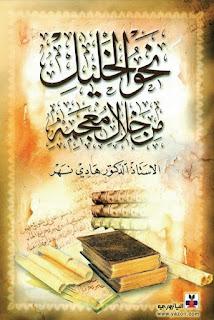 حمل كتاب نحو الخليل من خلال معجمه - هادي نهر