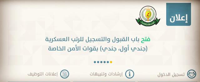 وظائف شاغرة  بقوات الأمن الخاصة 1441 بالسعودية تفتح باب التقديم للتوظيف بها من خلال التقديم الالكتروني من على موقع ابشر للتوظيف