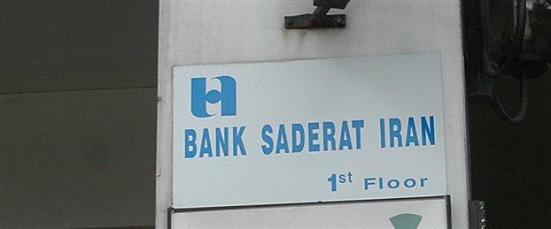 Τι πραγματικά συμβαίνει με την ιρανική τράπεζα Saderat;
