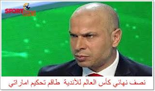 وائل جمعة مدافع النادي الأهلي لا ننسي أننا أعظم نادي في الكون.