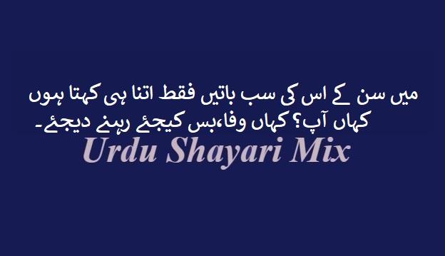 Mein sun ke us ki sab, Bewafa poetry, Bewafa shayari