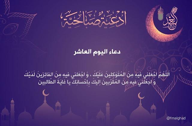 دعاء يوم 10 رمضان، دعاء اليوم العاشر من شهر رمضان 1441هـ/2020م