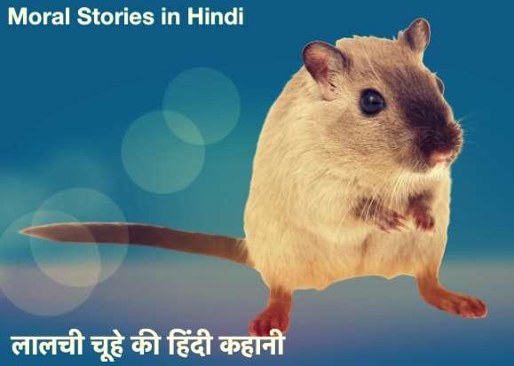 Greedy Mouse Hindi Story, moral stories in hindi