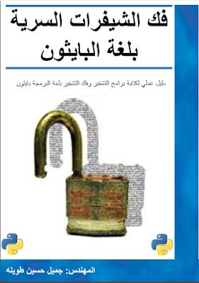 كتاب فك الشيفرات السرية بلغة البايثون