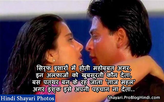 pyar bhari love shayari