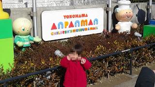 横浜アンパンマンミュージアム入り口画像
