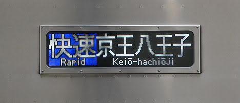 京王電鉄 快速 京王八王子行き8 9000系