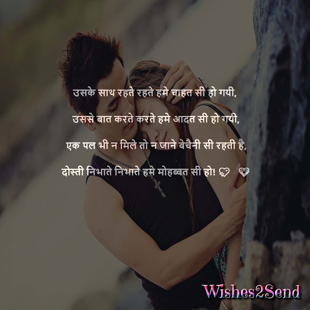 Love Status | Love Shayari in Hindi