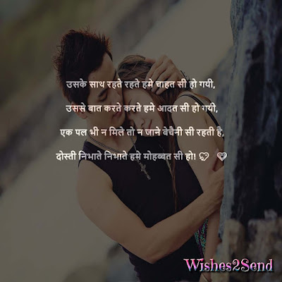 Love Status | Love Shayari