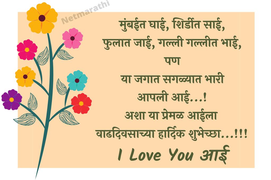 Mom-Birthday-Wishes-in-Marathi
