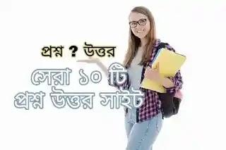Top 10 বাংলা প্রশ্ন উত্তরের সাইটের নামের তালিকা | bengali proshno uttar site list