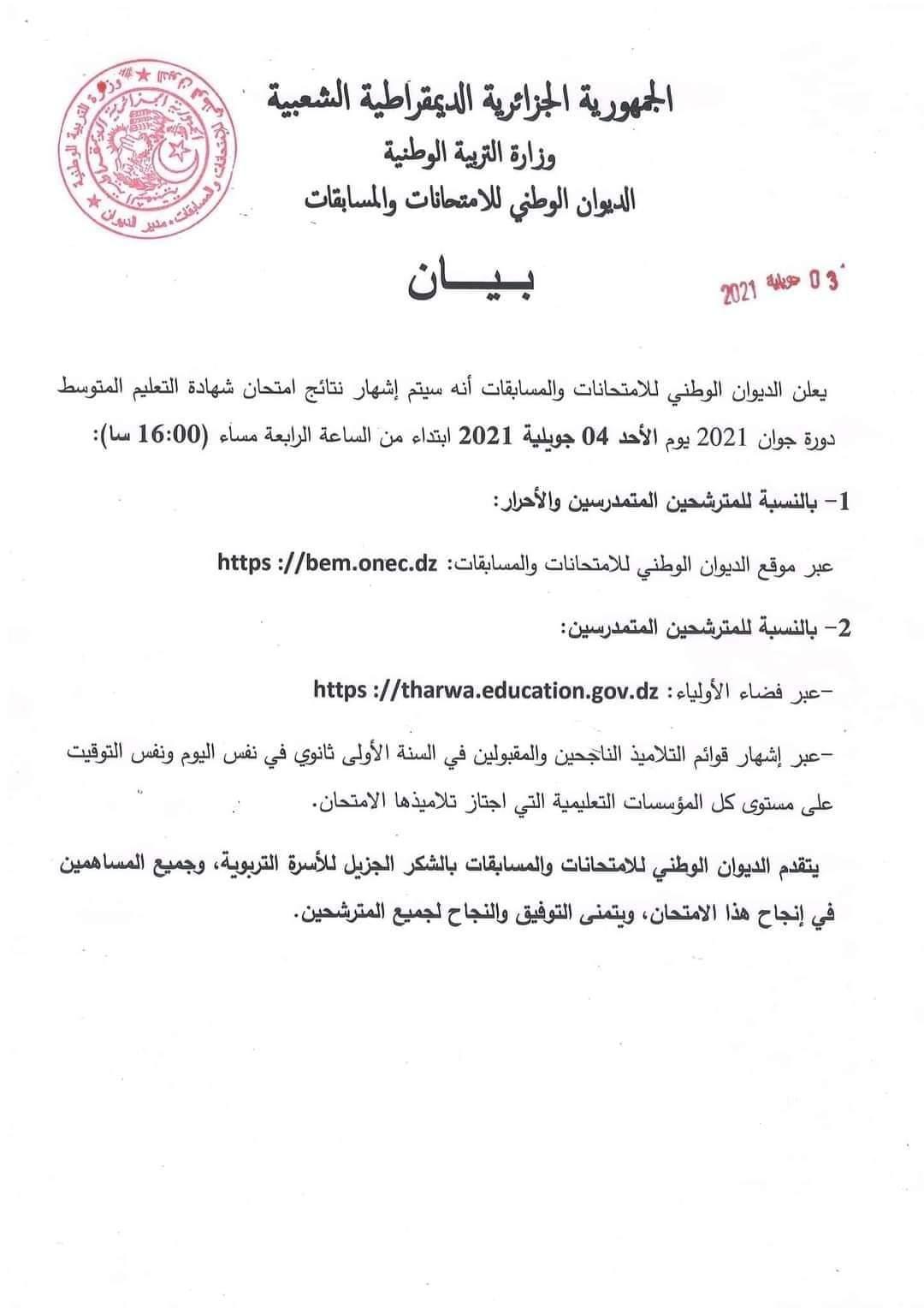 الإعلان عن نتائج  شهادة التعليم المتوسط غدا الأحد على الساعة 16:00
