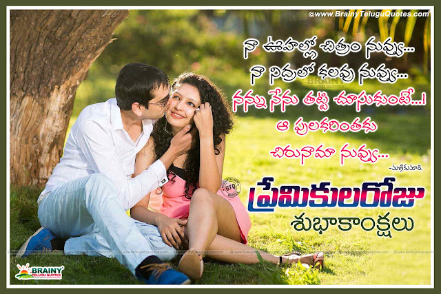 Lovers day Telugu quotations, Feb 14 Valentines Day Telugu wishes and Love Quotations online, Telugu Valentines Day love images online, Telugu Valentines Day Inspiring Love images and messages.Happy Valentines Day Telugu Love Quotes messages, Nice inspiring love messages in Telugu for Valentinesday