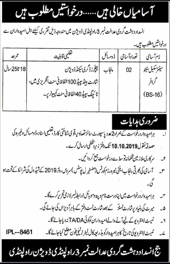 Jobs in Terrorism Court No 3 Rawalpindi
