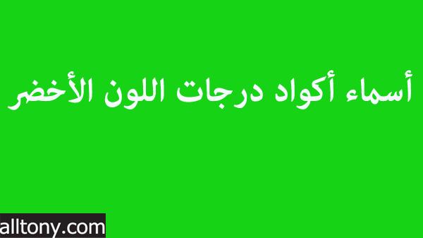أسماء أكواد درجات اللون الأخضر