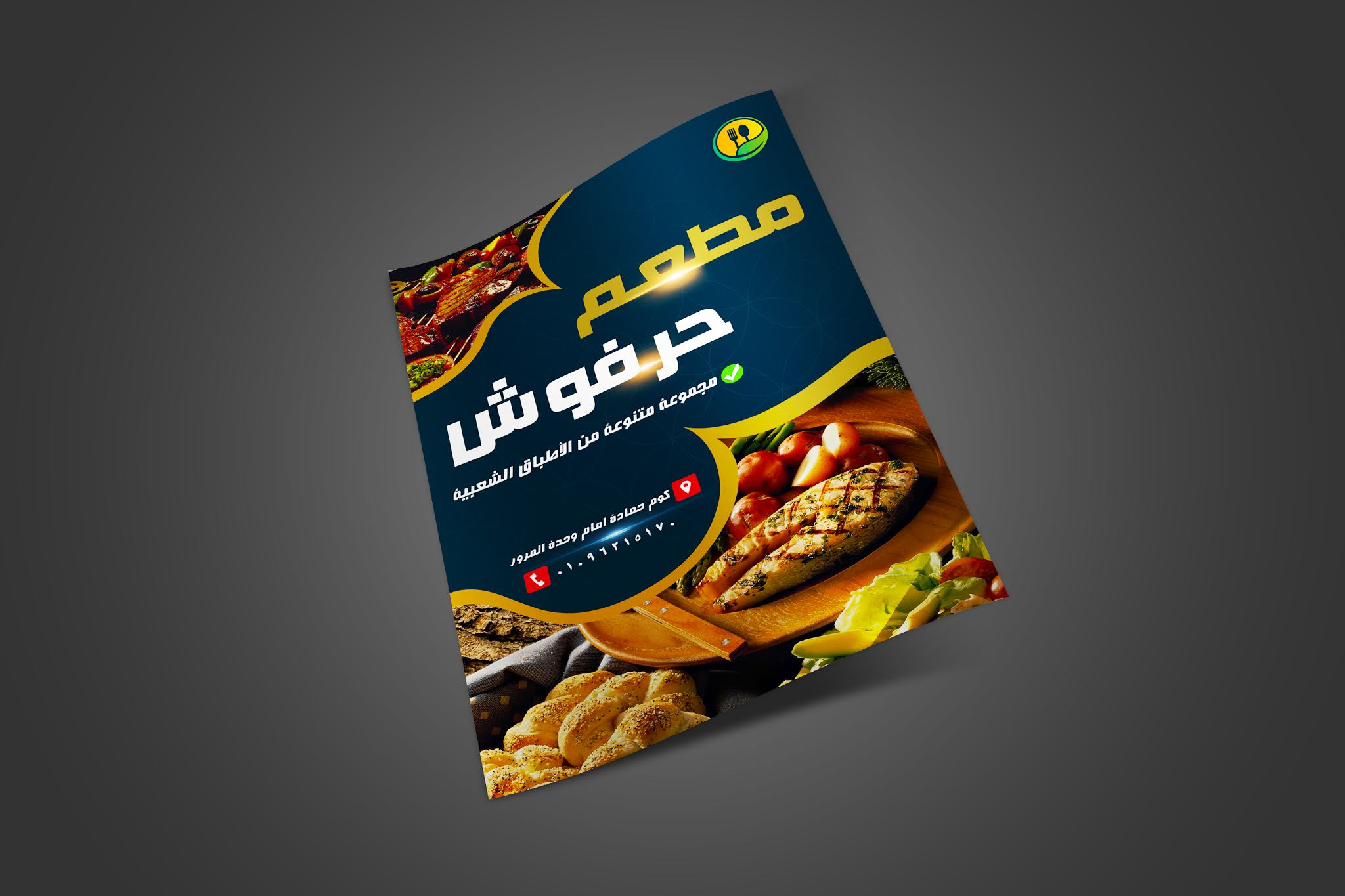 Special Professional Flyer Design for Bakery & Sandwiches Restaurant PSD
