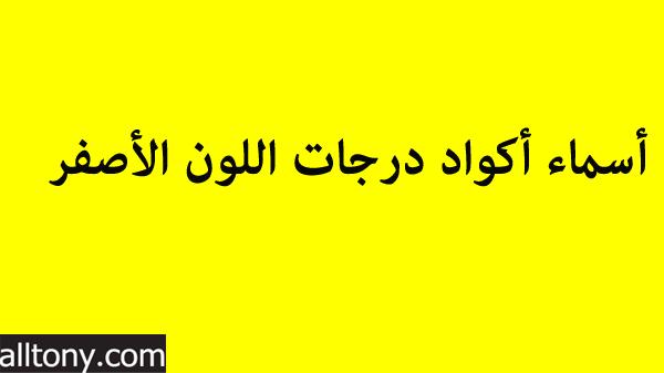 أسماء أكواد درجات اللون الأصفر