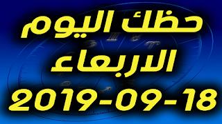 حظك اليوم الاربعاء 18-09-2019 -Daily Horoscope