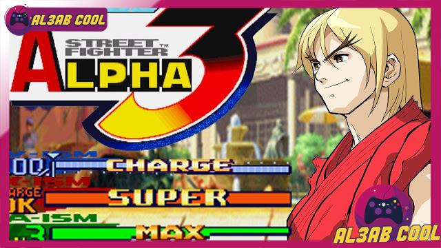 تحميل لعبة Street Fighter Alpha 3 MAX لأجهزة psp ومحاكي ppsspp من الميديا فاير