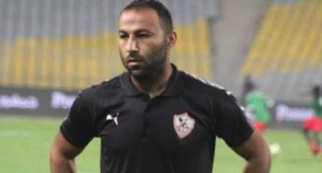 رحيل أمير عبدالعزيز عن جهاز الزمالك.