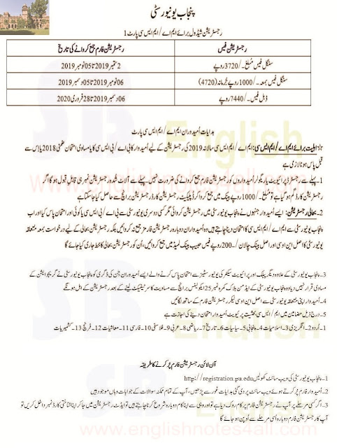"""Punjab University MA/M.Sc Part.1 2020 Exams Registration for Private and Regular Students""Pu Registration for Private Students""PU Registration""How to register in PU as a Private Student"""