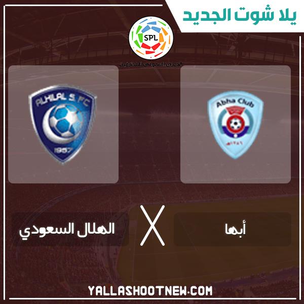 مشاهدة مباراة الهلال السعودي وأبها بث مباشر اليوم 31-1-2020 في الدوري السعودي