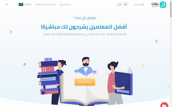 نون اكاديمي التعليمية - تحميل التطبيق وشرح استخدامه ومميزاته