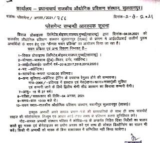 Viraj Profiles Ltd Recruitment ITI Trainee For Apprentice Campus Interview On 4th August 2021 at Govt ITI Sultanpur (U.P.)