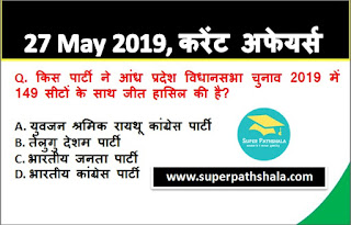 Daily Current Affairs Quiz 27 May 2019 in Hindi