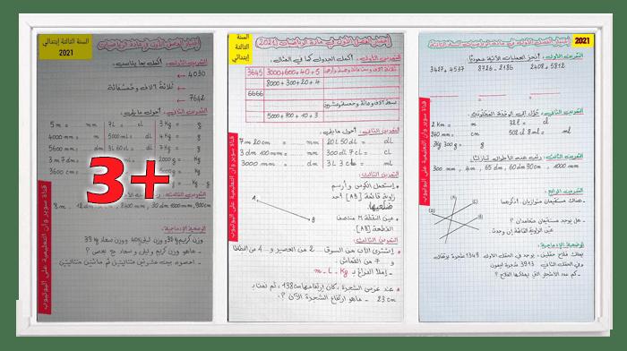 خمس نماذج لاختبار الفصل الأول في الرياضيات للسنة الثالثة ابتدائي
