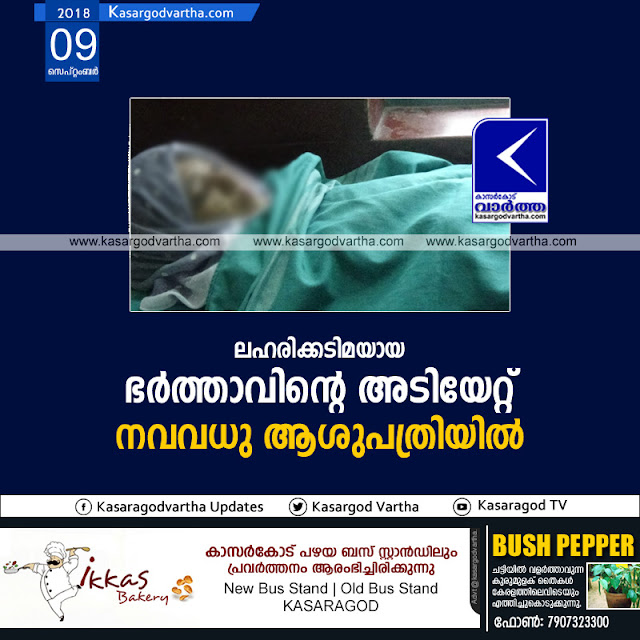 Kerala, kasaragod, Uppala, Hospital, wife, Husband, Attack, Drug-Addicted, Newly married wife attacked by husband