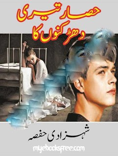 Hisar Teri Dharkano Ka Urdu Novel By Shahzadi Hifsa