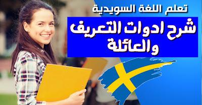 درس تعلم اللغة السويدية 10 (أدوات التعريف و أفراد العائلة)