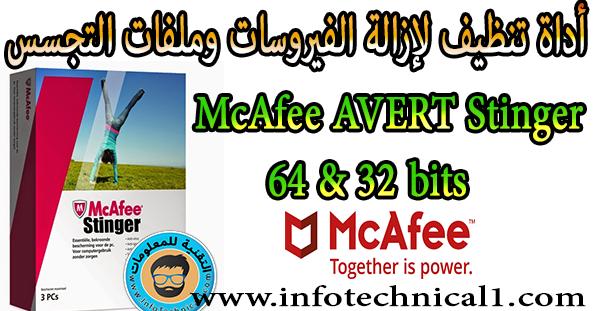 تحميل أداة تنظيف لإزالة الفيروسات  و الديدان و ملفات التجسس McAfee AVERT Stinger 10.2.0.961